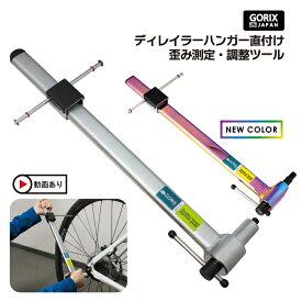 【あす楽 送料無料】GORIX ゴリックス ディレイラーハンガー直付けゲージ 歪み測定・調整ツール・自転車専用工具 (GX-1946) ロードバイク 自転車