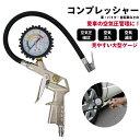 【あす楽 送料無料】コンプレッシャー 空気圧 空気入れ コンプレッサー 空気圧調整 測定 タイヤ点検 車 自転車 オート…