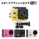 【あす楽】アクションカメラ Wifi対応 ウルトラHD 小型スポーツアクションカメラ 30m防水 170度広角 専用ハウジング&…
