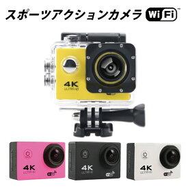 【あす楽】アクションカメラ Wifi対応 ウルトラHD 小型スポーツアクションカメラ 30m防水 170度広角 専用ハウジング&マウント付き プレゼント
