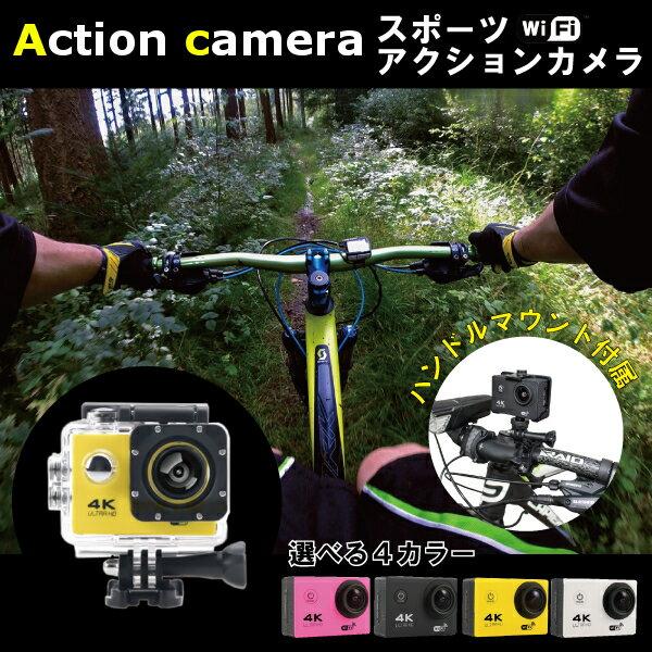 【あす楽】スポーツアクションカメラ Wifi対応 ウルトラHD 小型スポーツアクションカメラ 30m防水 170度広角 専用ハウジング&マウント付き【送料無料】