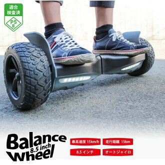 Off-road balance motor scooter train movement motor scooter Segway type vehicle ホバボードバランスボード P11 (8.5 inches of tires)