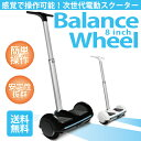 【あす楽 送料無料】ハンドル付き 電動 二輪車 バランスボード GO-X2b 立ち乗り バランスホイールスクーター