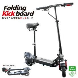 【あす楽 送料無料】電動キックボード型スクーターサドル付き 電動 キックボード 電動二輪車 H03 GO-X6b
