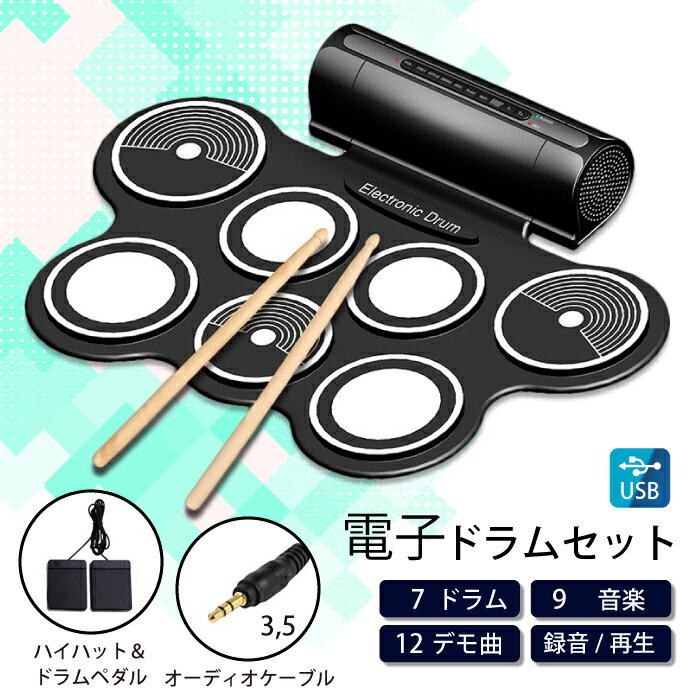 【あす楽】電子ドラムセット 楽器 ドラムパッド ドラムペダル&ハイハットドラムペダル付き 12デモ曲 7ドラム 録音再生可能 オーディオ入力対応(GR-6)【送料無料】
