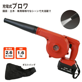 Exsufflation dust collection powerful small size for the charge-type blower small piece of wood dead leaves petal engineering works gardening car