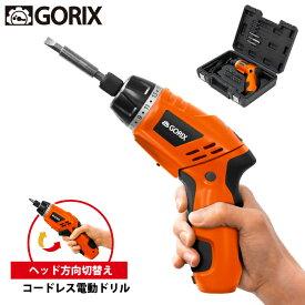 【あす楽 送料無料】GORIX 電動ドリル 電動ドリルセット 軽量型3.6Vコードレス 23ビット LEDライト付き USB充電 オレンジ 穴あけドリル ネジ締め(GDrill2-3.6V)