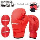 【あす楽 送料無料】GORIRAMAN ゴリラマン ボクシンググローブ ミットセット 10z スパーリングセット 格闘技 ボクササ…