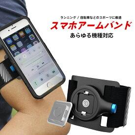 【全国送料無料】アームバンド スマホ ランニング 腕 多機種対応 自転車 iphone android ハイキング ジョギング スマホ スポーツ gg-no04-01