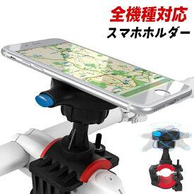 【あす楽】スマホ 自転車ホルダー 360°回転 サイクリング 多機種対応 自転車 iphone アンドロイド スマホホルダー gg-no04-02