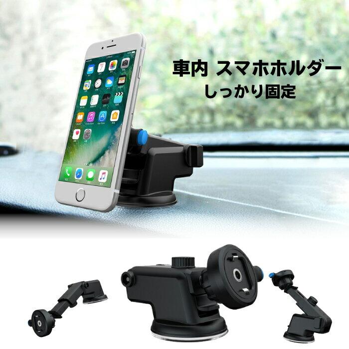 【あす楽】スマホ 車 スマホスタンド ホルダー 車内 360° スマホホルダー 車載固定 多機種対応 卓上 デスク iphone アンドロイド gg-no04-03