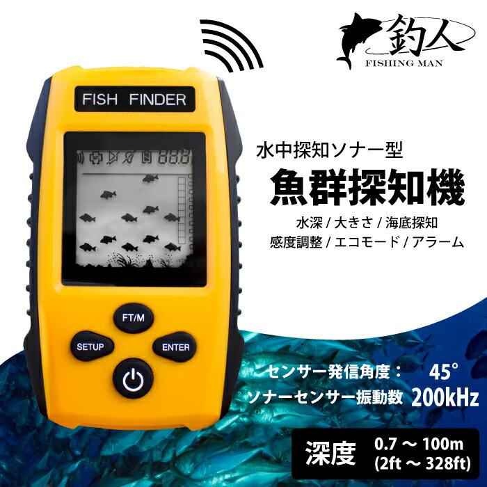 【あす楽】魚群探知機 音波 魚探 ソナーセンサーフロート付き 深度海底魚影サイズ表示 海川河氷上釣り バス釣り わかさぎ釣り【送料無料】