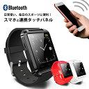 【あす楽 送料無料】スマートウォッチ(GO-W1) Bluetooth 多機能 歩数計万歩計 スマホ通知 電話 SMSメッセージ カメラ…