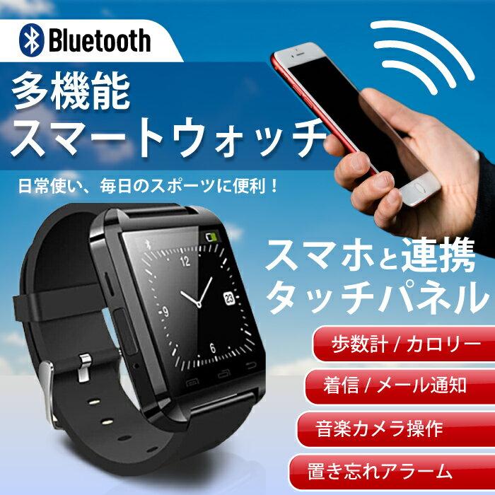 【あす楽】スマートウォッチ(GO-W1) Bluetooth 多機能 歩数計万歩計 スマホ通知 電話 SMSメッセージ カメラ音楽プレーヤー操作 省エネモード 多機能 ブラック【送料無料】