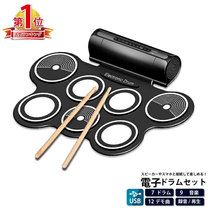 【あす楽】電子ドラムセット ロール楽器 ドラム おもちゃ 初心者 録音再生可能 オーディオ入力対応 子供 プレゼント 孫(GR-6)【送料無料】