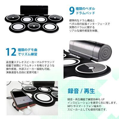 【あす楽】電子ドラムセット楽器ドラムパッドドラムペダル&ハイハットドラムペダル付き12デモ曲7ドラム録音再生可能オーディオ入力対応(GR-6)【送料無料】