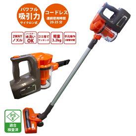 【あす楽】サイクロン掃除機 コードレス 掃除機 強力吸引パワフル 軽量 ハンディ スティック型 オレンジ 車載 ブラシ付 パソコン 多種ノズル付き (GR-628)【送料無料】