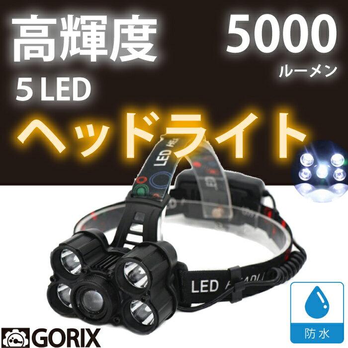 【あす楽】GORIX 高輝度5LEDヘッドライト GX-LP11 〔五福星〕変更焦点-前後・4段階切替 最大5000ルーメン ヘッドランプ 防水 アウトドア 災害時【送料無料】