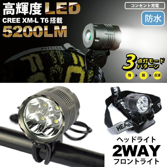 【あす楽】高輝度LED 2WAY CREE XM-L T6ヘッドライト スポットライトヘッドランプ 防水 アウトドア キャンプ 夜釣り 災害時 夜間の走行ランニング gx-lp2【送料無料】