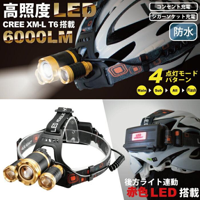 【あす楽】GORIX(ゴリックス)THE LIGHT 高輝度3LED CREE XM-L T6搭載ヘッドライトフォーカス調整可能スポットライト ヘッドランプ 防水 キャンプ 夜釣り 災害時 夜間の自転車ランニング GX-LP3A【送料無料】