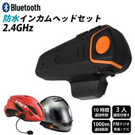 【あす楽 送料無料】バイクインカム Bluetoothワイヤレスヘッドセット 防水 インターコムトランシーバー 音楽FMラジオGPSナビ 最大3名通話切り替え プレゼント