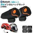【あす楽 送料無料】(2機セット)バイクインカム Bluetoothワイヤレスヘッドセット 防水 インターコムトランシーバー …