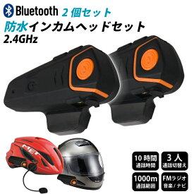 【あす楽 送料無料】(2機セット)バイクインカム Bluetoothワイヤレスヘッドセット 防水 インターコムトランシーバー 音楽FMラジオGPSナビ 最大3名通話切り替え
