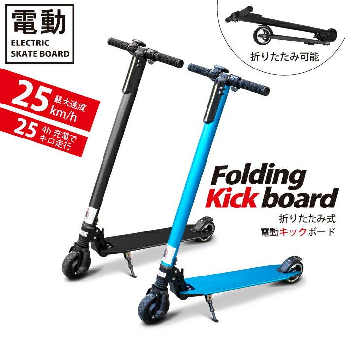 【あす楽】【送料無料】電動キックボード 4.4A 折りたたみ可能 次世代電動スケボー スクーター (4.5インチタイヤ)