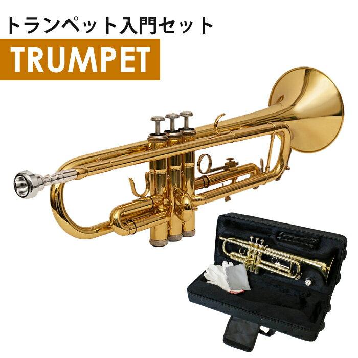 【あす楽】トランペット セット マウスピース 初心者セット 調子 Bb ピストンバルブ 練習用 ケース trumpet 管楽器 プレゼント 誕生日 子供 初心者【送料無料】
