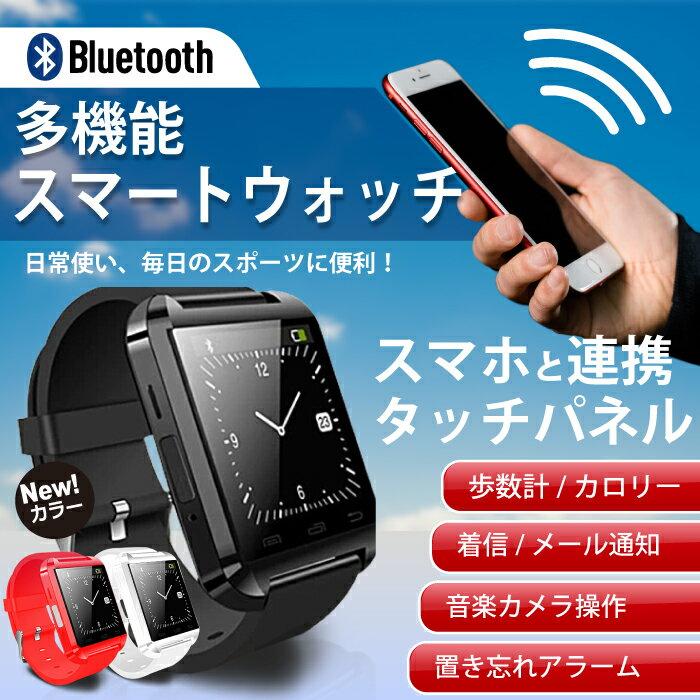 【あす楽】スマートウォッチ(GO-W1) Bluetooth 多機能 歩数計万歩計 スマホ通知 電話 SMSメッセージ カメラ音楽プレーヤー操作 省エネモード 多機能 【送料無料】