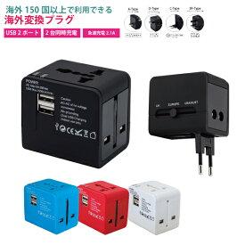 【あす楽 送料無料】海外コンセント対応 変換プラグ USB充電器 AC 2台同時充電 スマホ USB2ポート付き 旅行 充電 (usb-01)海外変換プラグ