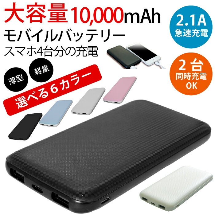 【送料無料】【定形外郵便】モバイルバッテリー 大容量 iphone 充電器 スマホ スマートフォン 充電 2台同時充電 10000mAh USB充電 アンドロイド
