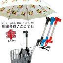 【20%OFF ポイント最大34倍 スーパーセール】【あす楽】傘ホルダー 自転車 傘 簡単取付け 傘スタンド ホルダー 傘固…