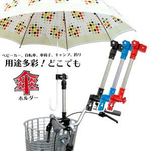 【あす楽】傘ホルダー 自転車 傘 簡単取付け 傘スタンド ホルダー ままちゃり おしゃれ 固定 日よけ 雨の日 紫外線対策 360°【送料無料】