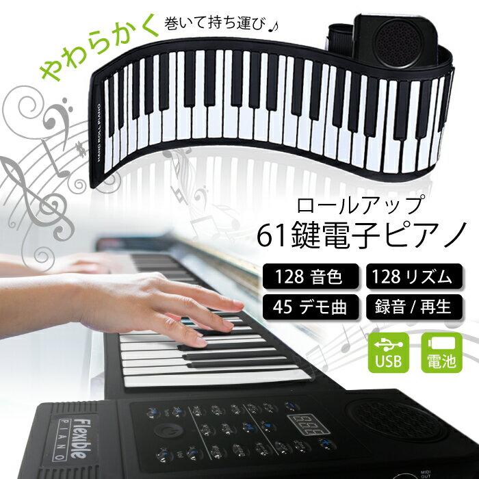 【あす楽】ハンドロールピアノ 61鍵盤電子ピアノ 128種類音色トーンデモソング 標準ピアノ(C3-C8) シリコン 録音機能 専用USB電源(GR-5)【送料無料】