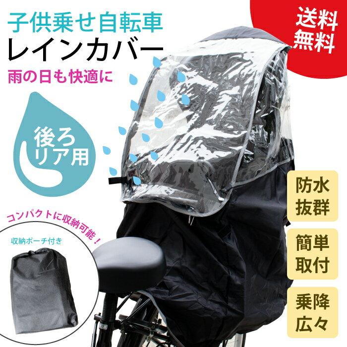 【あす楽】子供乗せ 自転車カバー 後ろ用 (視界良好) 自転車 リア用 レインカバー チャイルドシートカバー(rain-c)【送料無料】