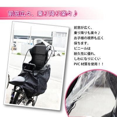 【あす楽】【送料無料】自転車レインカバー子供乗せ自転車後ろリア用子供乗せレインカバーチャイルドシートカバー(rain-c)