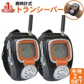 【あす楽 送料無料】トランシーバー 腕時計式 2台セット 腕時計 T-watch スポーツ アウトドア 子供 登山 警備 倉庫