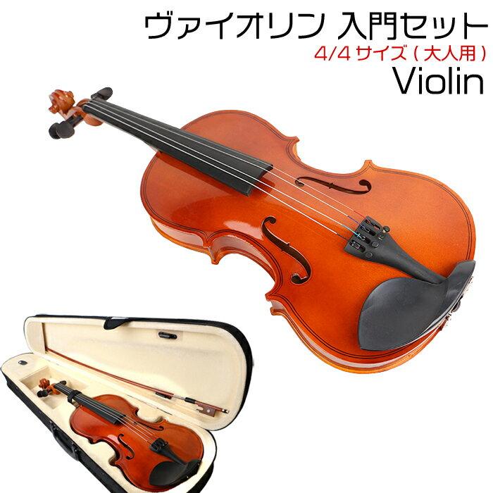 【あす楽】バイオリン セット 初心者向け 練習用 ケース 松脂 弦 駒 ドミナント 肩当て あご当て 軽量 violin【送料無料】