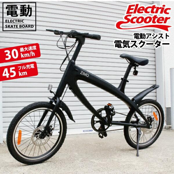 【あす楽】電動バイク【未来型】ZIMO 3段階調整電動アシスト ペダル付 静音モーター電動スクーター 電動自転車【送料無料】