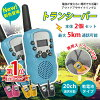 Handy transceiver two set up to 5km call /20ch outdoor, ski, leisure