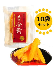 焼き芋の干したん「黄金餅(こがねもち)」80g×10袋セット 一番お得なセット! 国産 無添加 干し芋 干しいも シルクスイート 茨城 スティックタイプ 送料無料