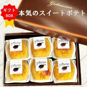 【本気のスイートポテト】 6個入り ギフトボックス   焼き芋 紅はるか 鳴門金時 シルクスイート プレゼント 和菓子