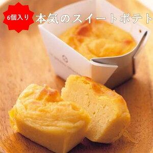 【本気のスイートポテト】 6個入り 焼き芋 紅はるか 鳴門金時 シルクスイート