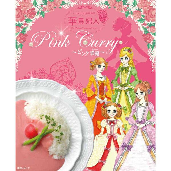 ピンクカレー 華貴婦人のピンク華麗(カレー) 1箱 200g