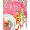 ピンクカレー 華貴婦人のピンク華麗(カレー) 1箱 200g 母の日