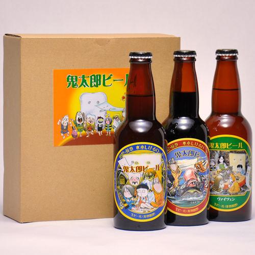 鬼太郎ビール 330ml ×3本セット 要冷蔵 鳥取県産 地ビール WBA 世界第1位 代引不可 ギフト お歳暮 父の日 お中元 プレゼント用におすすめ