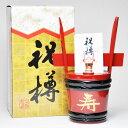 福寿海 角樽(つのだる) 上撰 1800ml 祝樽 日本酒 鳥取 地酒 ギフト お歳暮 父の日 お中元 プレゼント用におすすめ