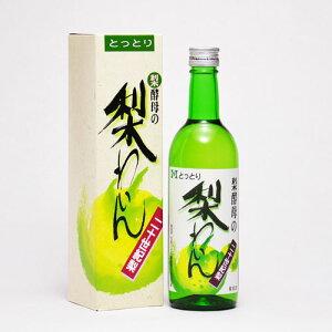 とっとり二十世紀梨ワイン 500ml 鳥取県産 二十世紀梨 ワイン ギフト お歳暮 父の日 お中元