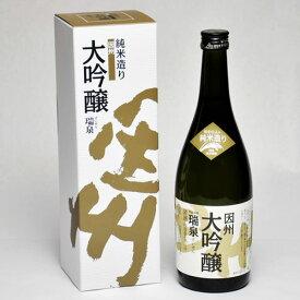 瑞泉 純米大吟醸 720ml 日本酒 鳥取 地酒 ギフト お歳暮 父の日 お中元